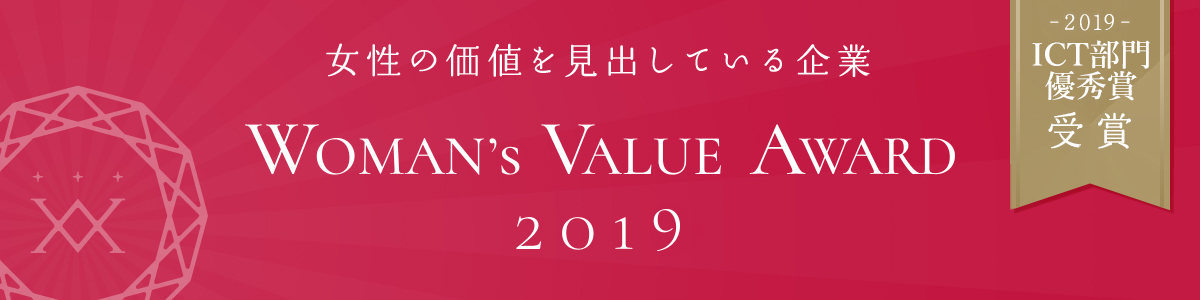 WOMAN'S VALUE AWARD ICT優秀賞
